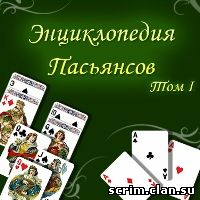 Энциклопедия Пасьянсов. Том 1 / BVS Solitaire Collection Volume 1
