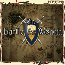 Battle for Wesnoth (Русская версия)