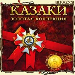 Казаки: золотая коллекция / cossacks: gold collection (2007) rus.