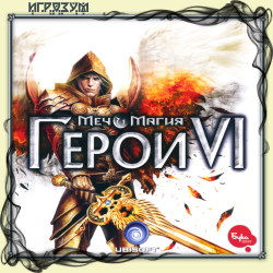 Might and Magic Heroes VI. Complete Edition (Русская версия)