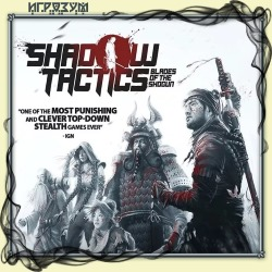 Shadow Tactics: Blades of the Shogun (Русская версия)