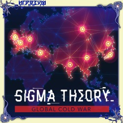 Sigma Theory: Global Cold War. Deluxe Edition (Русская версия)