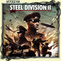 Steel Division 2. Total Conflict Edition (Русская версия)