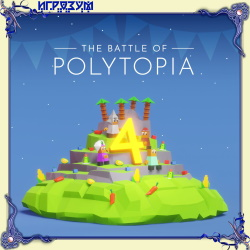 The Battle of Polytopia (Русская версия)