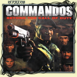 Commandos: Beyond the Call of Duty (Русская версия)