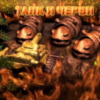 Танк и черви / Tank vs Worms